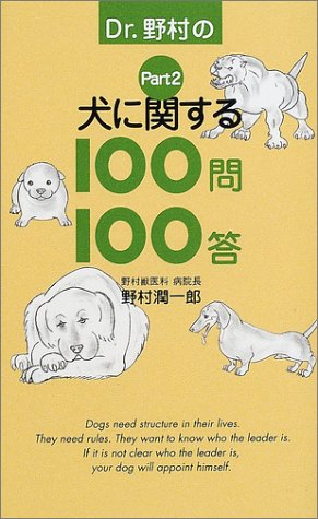 Dr.野村の犬に関する100問100答〈Part2〉
