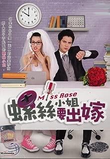 Miss Rose Taiwanese Drama (2 Volume Set Combo, All Region DVD 8DVD)