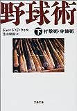 野球術〈下〉打撃術・守備術 (文春文庫)