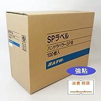 ハンドラベラー SP 標準ラベル1箱(100巻) デザイン: 消費期限/強粘