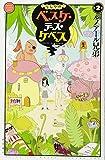 少女聖典べスケ・デス・ケベス 2 (少年チャンピオン・コミックス)