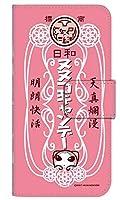 [LG style L-03K] スマホケース 手帳型 ケース デザイン手帳 エルジー スタイラス 8312-E. ヌヌコキャンディー かわいい 可愛い 人気 柄 ケータイケース ヌヌコ 谷口亮