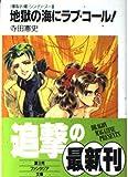 爆裂お嬢シンディ・スー〈3〉地獄の海にラブ・コール! (富士見ファンタジア文庫)