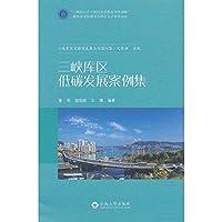 Low Carbon Development Case Three Gorges Reservoir set of sustainable development case series set in Three Gorges Reservoir(Chinese Edition)