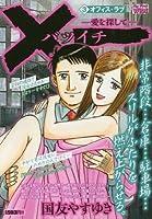 ×一ー愛を探してー 3 (My First WIDE)