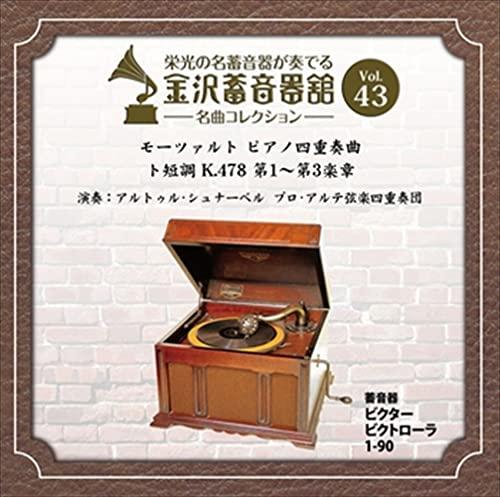 金沢蓄音器館 Vol.43 【モーツァルト ピアノ四重奏曲 ト短調 K.478】 (クラシックCD付)