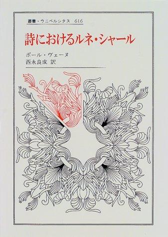詩におけるルネ・シャール (叢書・ウニベルシタス)