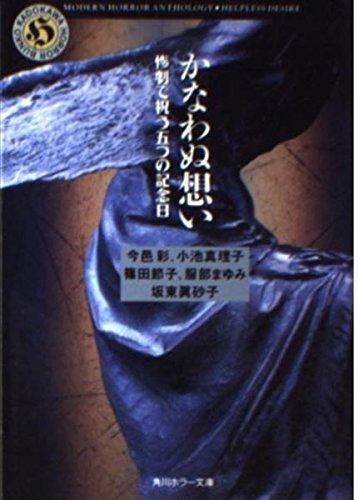 かなわぬ想い―惨劇で祝う五つの記念日 (角川ホラー文庫)の詳細を見る