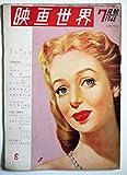 映画世界 1948/7月号 表紙 ロレッタ・ヤング
