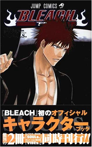 BLEACH―ブリーチ― OFFICIAL CHARACTER BOOK SOULs.の詳細を見る