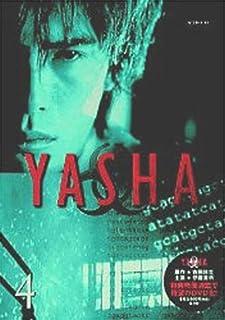 YASHA-夜叉(4) [DVD]