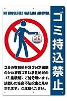 【看板】不法投棄禁止-D A3サイズ・国産