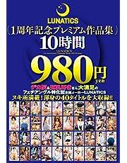 LUNATICS1周年記念プレミアム作品集10時間980円 LUNATICS [DVD]