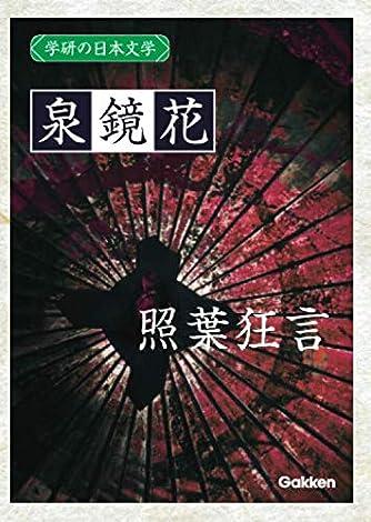 学研の日本文学 泉鏡花: 照葉狂言