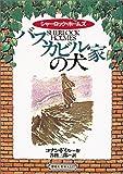 シャーロック・ホームズ バスカビル家の犬 (偕成社文庫)