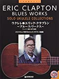 ウクレレ/エリック・クラプトン ~ブルース・ワークス~ 模範演奏CD付