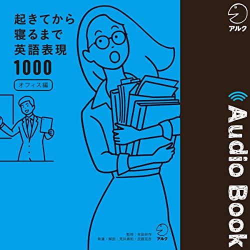 『起きてから寝るまで英語表現1000オフィス編』のカバーアート
