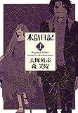 木島日記 上 (角川コミックス・エース)