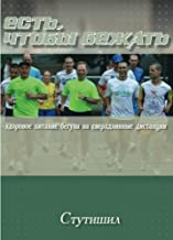 Eat To Run. Holistic nutrition for the ultra-marathon runner. In russian (Russian Edition)