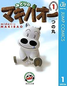 みどりのマキバオー 1 (ジャンプコミックスDIGITAL)