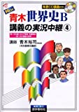 NEW青木世界史B講義の実況中継 (4) (The live lecture series)