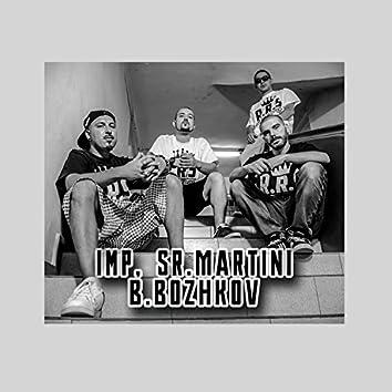 Mejdu Sivite Postroiki (feat. B.Bozhkov & Sr.Martini)