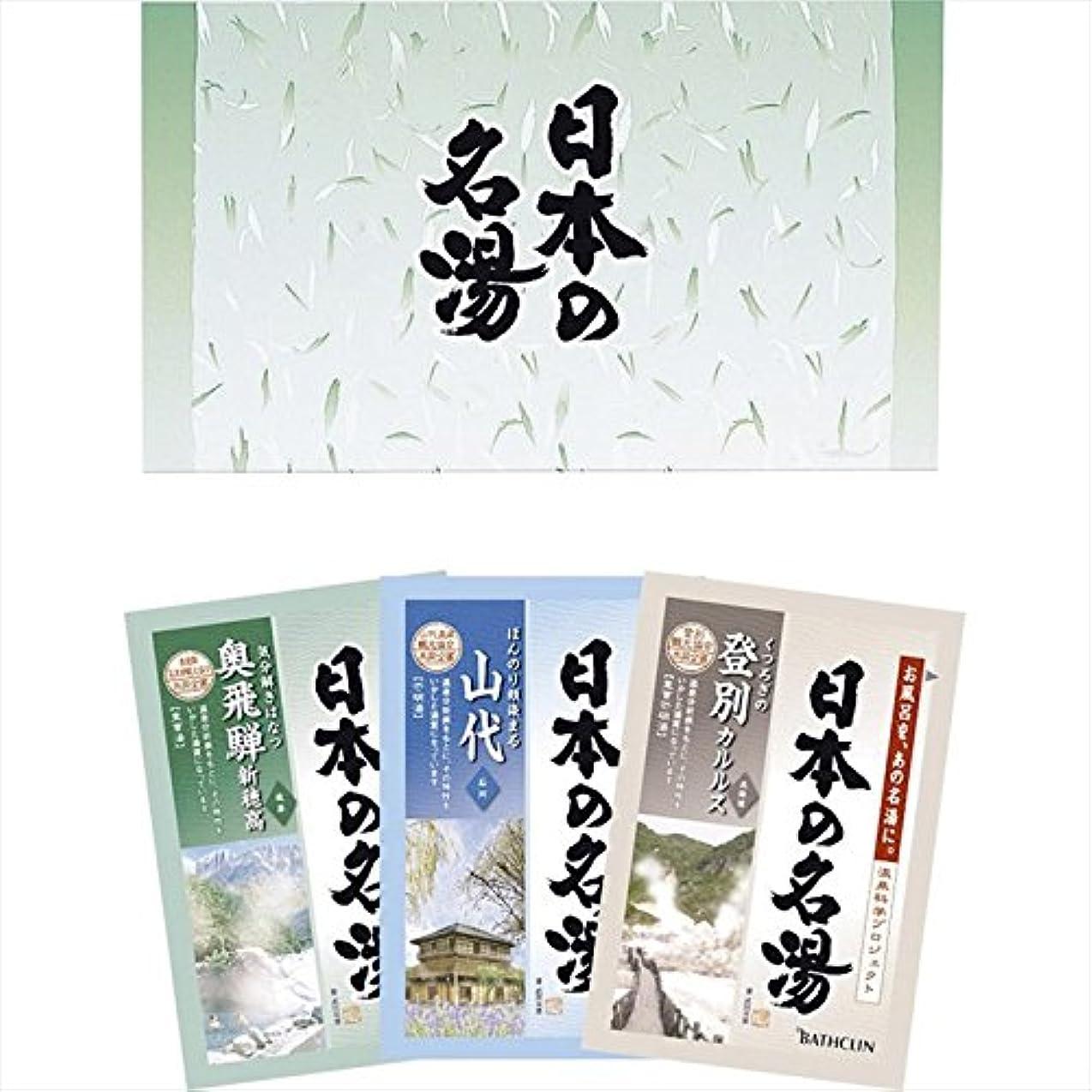件名アウトドア確認バスクリン 日本の名湯 3包セット 【ギフト プレゼント 贈り物 引っ越し 引越 ひっこし 販促 景品 バス 入浴 風呂 F7388-08】