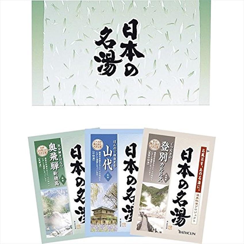 サーバみなす批判するバスクリン 日本の名湯 3包セット 【ギフト プレゼント 贈り物 引っ越し 引越 ひっこし 販促 景品 バス 入浴 風呂 F7388-08】