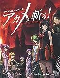 Akame ga Kill 2022 Calendar: Fantastic18-month Grid Monthly Yearly Calendar 8.5x11
