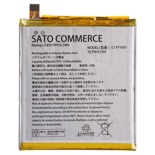 Sato Commerce ASUS ZenFone 3 5.2インチ C11P1601 互換バッテリー (ZE520KL) 3.85V 2650mAh