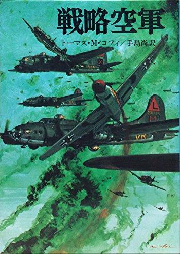 戦略空軍 (文庫版航空戦史シリーズ (26))
