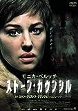 ストーン・カウンシル [DVD]