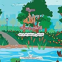 معرفة الله الخالق ومحبته Getting to Know & Love Allah Our Creator in Arabic: كتاب إسلامي يعرف الأطفال بالله جل جلاله با&#16
