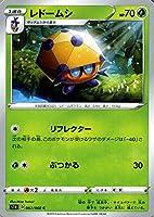 ポケモンカードゲーム剣盾 s1H シールド レドームシ C ポケカ ソード&シールド 草 1進化