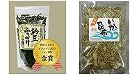 いか昆布 1袋 + 納豆ふりかけ 1袋(全国ふりかけグランプリ金賞商品) メール便