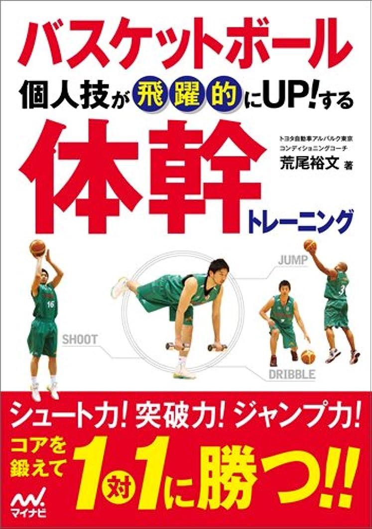 ワックス踏みつけ唯物論バスケットボール 個人技が飛躍的にUP!する体幹トレーニング