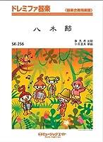 八木節 / 群馬県民謡 ドレミファ器楽 [SKー256] (ドレミファ器楽〈器楽合奏用楽譜〉)