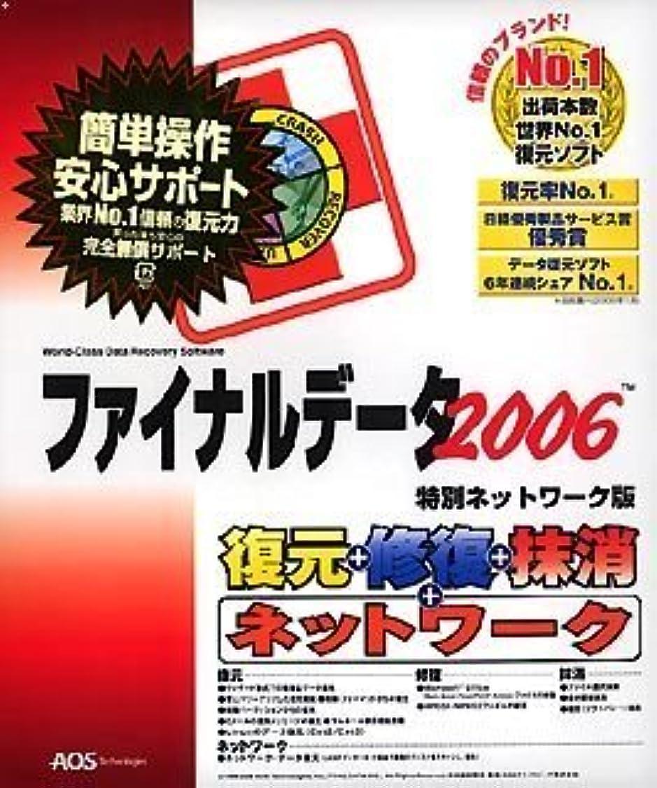 キャプテンブライ相談土ファイナルデータ2006 特別ネットワーク版