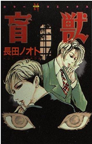 盲獣 (ホラーミステリーコミックス)