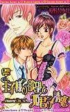 王子様の欲望と姫君の誘惑 (光彩コミックス Pinky Teensコミック)