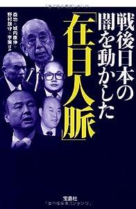 戦後日本の闇を動かした「在日人脈」