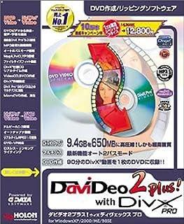 DaViDeo 2 Plus! with DivX Pro 10000本限定キャンペーン版