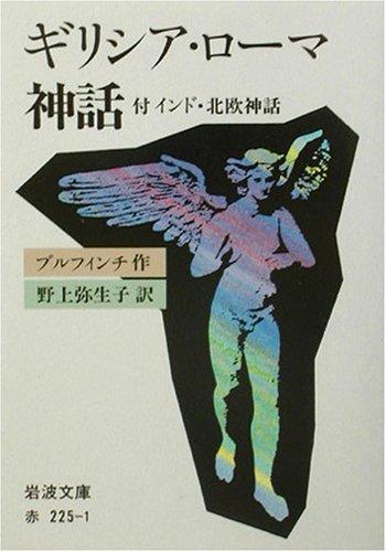 ギリシア・ローマ神話 (岩波文庫)