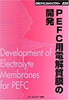 PEFC用電解質膜の開発 (CMCテクニカルライブラリー)