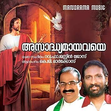Asadhyamayavaye (feat. S Janaki)