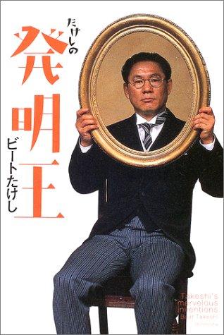 たけしの発明王