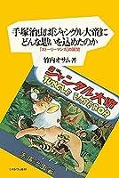 手塚治虫は「ジャングル大帝」にどんな思いを込めたのか:「ストーリーマンガ」の展開