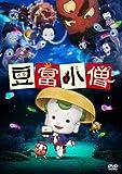 豆富小僧 DVD&ブルーレイセット[DVD]