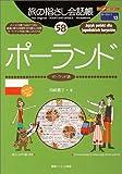 旅の指さし会話帳58 ポーランド(ポーランド語) (旅の指さし会話帳シリーズ)