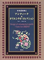 彩色図案集〈1〉アンティーク&オリエンタル・コレクション (彩色図案集 (1))
